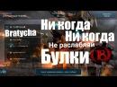War Robots Людоед из клана fly , КИК соклановца by Bratycha