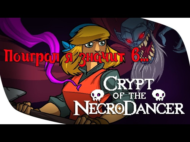 Roguelike под хардбасс - Crypt of the NecroDancer {ПЯЗ}