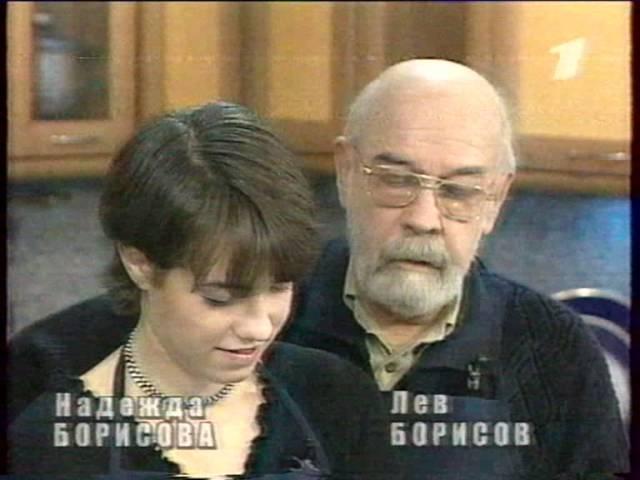 Смак (ОРТ, 2000) Лев и Надежда Борисовы
