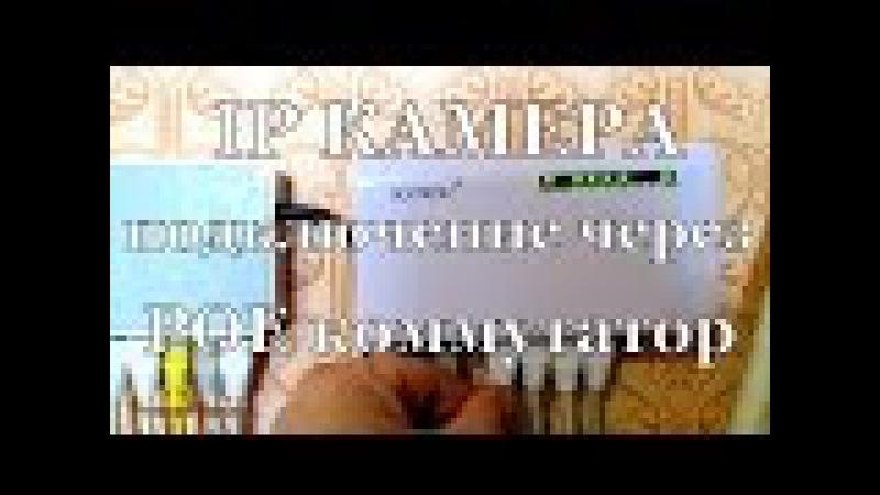 Как подключить IP камеру через POE коммутатор.