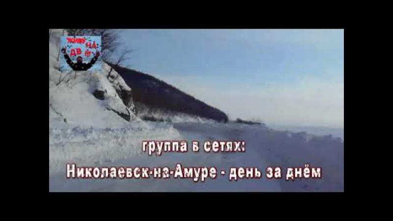[Николаевск-на-Амуре-ДЕНЬ ЗА ДНЁМ] [разГАворы на улице] 15 дорога: ГОРОД-ОЗЕРПАХ пл...