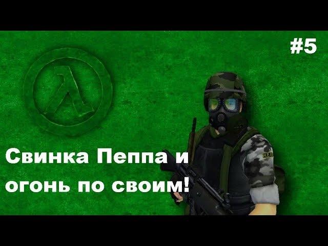 Свинка Пеппа и огонь по своим!   Прохождение Half-life: Opposing Force 5