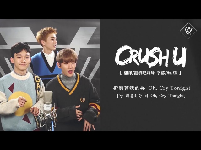 (韓中字) EXO-CBX - CRUSH U (劍靈Blade Soul OST)