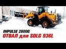 Cнежный отвал Impulse 2800G для фронтального погрузчика SDLG 936L