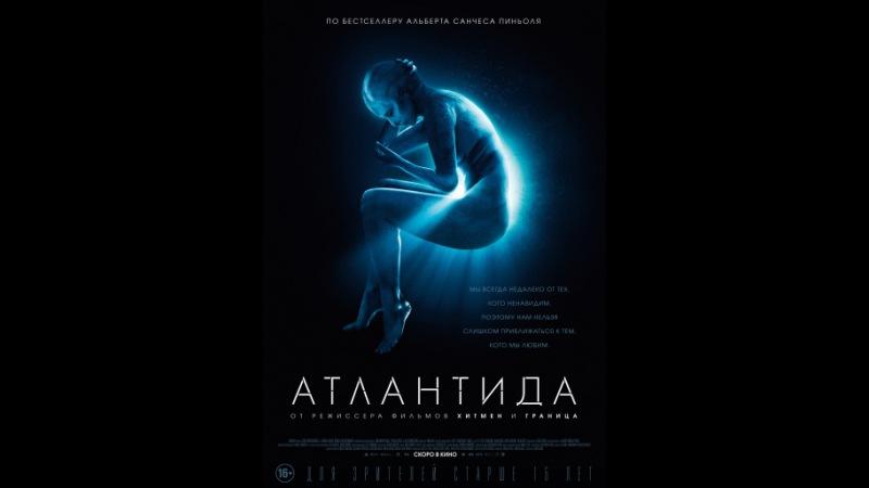 Атлантида (2017) — трейлеры, даты премьер — КиноПоиск » Freewka.com - Смотреть онлайн в хорощем качестве