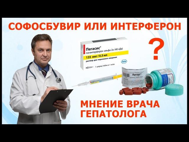 Софосбувир или Интерферон? Врач о лечении Гепатита C в Астрахани софосбувиром и даклатасвиром