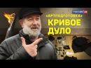 Удар по Артподготовке Алексей Казаков
