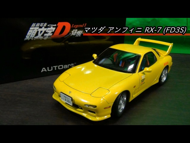 AUTOart 118 マツダ アンフィニ RX-7 (FD3S) 新劇場版 『頭文字D Legend1 -覚醒-』