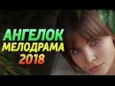 Кино про любовь - АНГЕЛОК Русские мелодрамы 2018