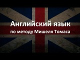Видеоурок 11 Английский для начинающих по методу Мишеля Томаса