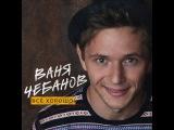 Ваня Чебанов - Лабиринты неба