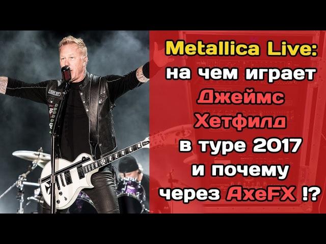 Metallica 2017 на чем Джеймс Хетфилд играет на концертах