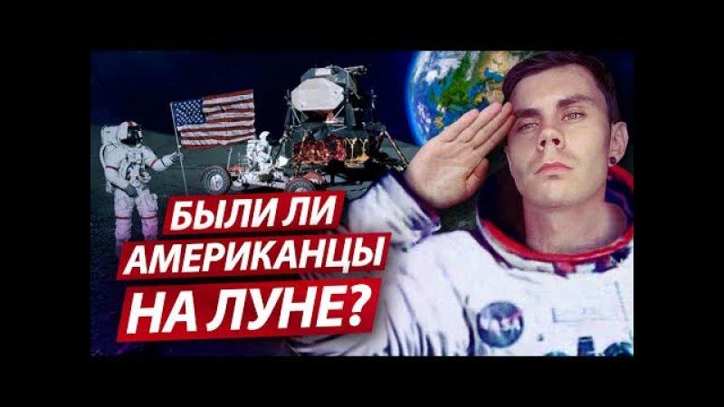 Как увидеть APOLLO Были ли американцы на луне ТОПЛЕС