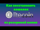 Кошелек Litecoin (LTC). Как восстановить кошелек для криптовалюты Лайткоин из резервн ...