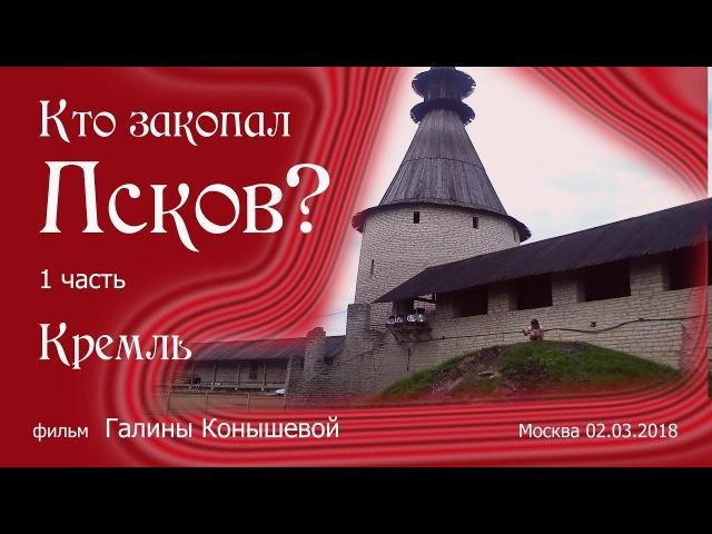 Кто закопал Псков 1 часть. Кремль.