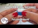 Русский способ Уроки вязания бисером для начинающих