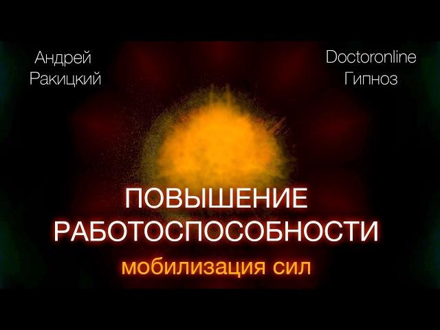Повышение работоспособности Мобилизация сил Сеанс гипноза