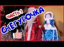 DIY Снегурочка своими руками в стиле куклы мотанки Мастер класс Новогодняя кукла мотанка