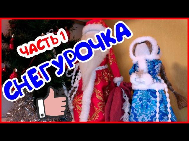 DIY Снегурочка своими руками в стиле куклы-мотанки. Мастер-класс Новогодняя кукла мотанка