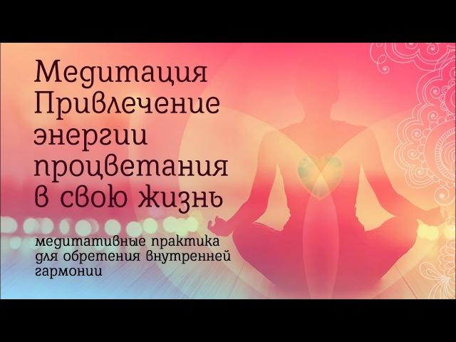 Медитация «Привлечение энергии процветания в свою жизнь». Олег Гадецкий