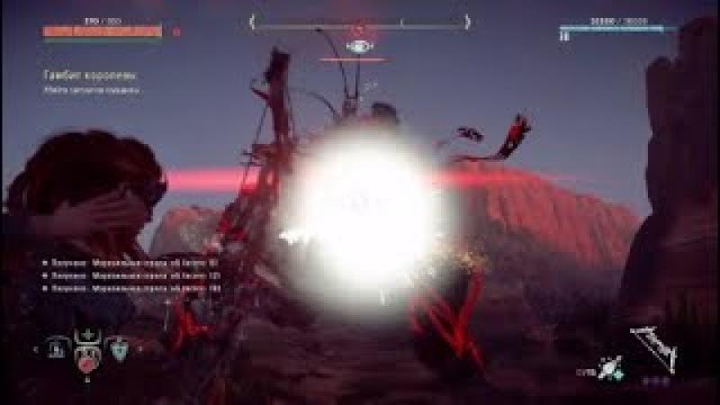 Horizon Zero Dawn Зараженный Громозев
