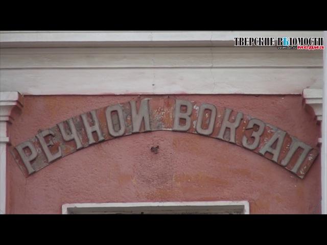 Здание Речного вокзала Твери готовят к восстановлению