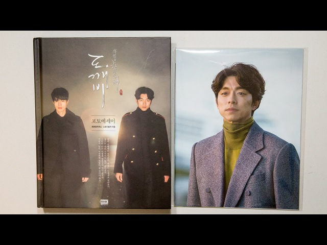 Unboxing | Goblin The Lonely and Great God Photo Essay