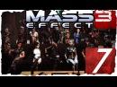 Страшная тайна Азари. Отпуск (длц) 7 | Mass Effect 3