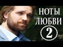 Ноты любви 2 серия 2017 Мелодрама Новинка фильм сериал