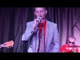 Песня поздравление Саша Левин и группа