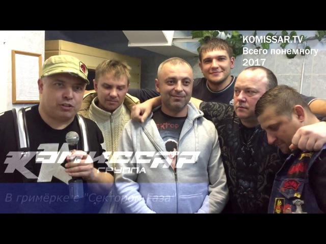 Комиссар- TV: С бандой С.Г. (оф.трибьют гр.Сектор Газа) (official video)