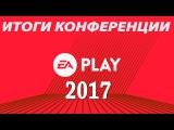 Моё Мнение И Итоги Конференции EA 2017 - Всё что нужно знать/Последние Новости