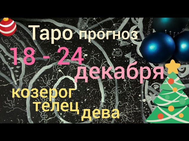 Таро прогноз КОЗЕРОГ ТЕЛЕЦ ДЕВА 18 - 24 декабря Таро онлайн гадание на картах Таро H...