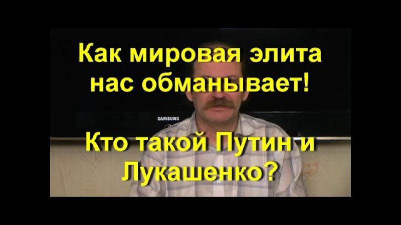Нужно ли любить Путина и Лукашенко?