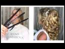 Объемный Хвост.Volume tail. Wedding hairstyle.