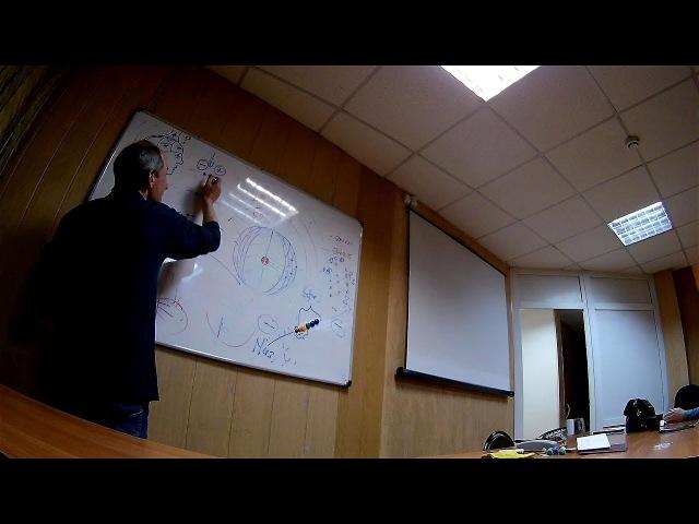 Космоэнергетика 9.Как образуются места силы и геопатогенные зоны.Софин Марат