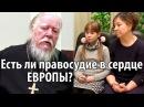 Бежала из Германии, Спасая свою Дочь 2 11 2017 Димитрий Смирнов