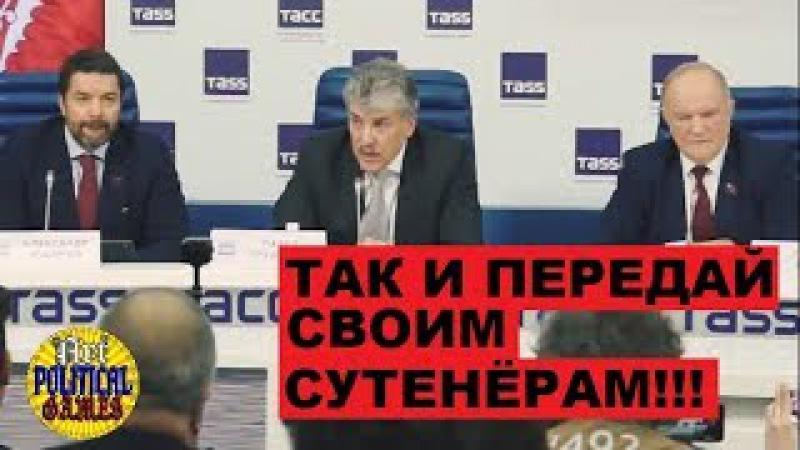 Грудинин тонко попустил кремлевского провокатора
