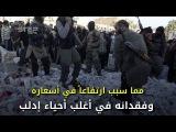 فيديوغراف ... تحرير الشام تضيّق الخناق على سك