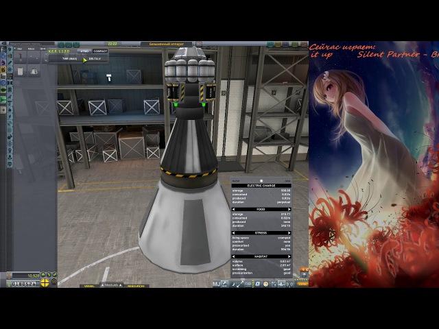 KSP 1.3.1 с модами. Карьера ч. 4 Отправляем Джеба в орбитальную командировку