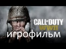 Call of Duty WWII полный игрофильм