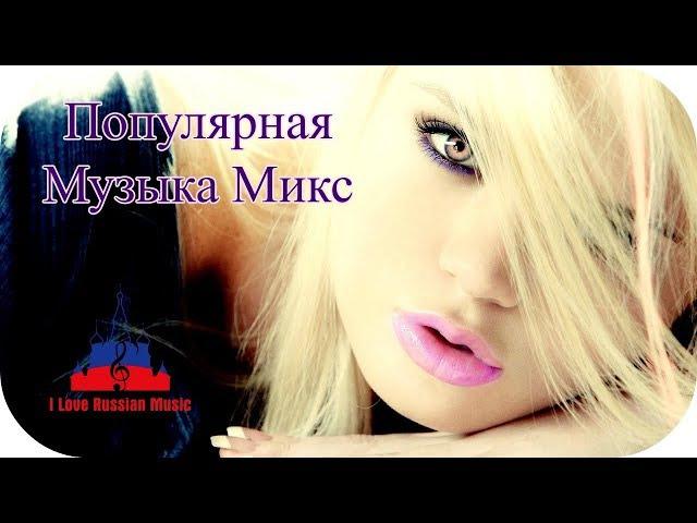 НОВАЯ ПОПУЛЯРНАЯ РУССКАЯ МУЗЫКА 2017 МИКС 🎵 Новинки Попса 🎵 New Pop Russian Music 2017 Mix 15.1