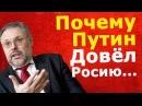 Почему Путин Довёл Россию до ручки - Михаил Хазин - 20.02.2018