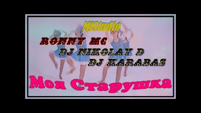 DJ KARABAS - Моя Старушка(DJ RONNY MC DJ NIKOLAY D) 2017
