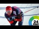 Лыжный Уимблдон: россиянин впервые в истории выиграл марафон «Марчалонга» - МИР 24