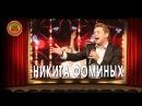 Никита Фоминых и шоу балет Феерия выступили в Ваше Лото
