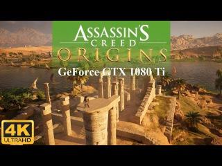 Assassin's Creed Origins (4K/60fps/Ultra) GeForce GTX 1080 Ti