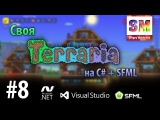 Своя Terraria [C# + SFML] ● #8 Первое существо