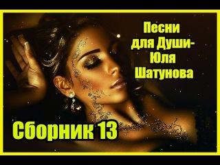 Сборник 13-Песни для души ,Юлия Шатунова