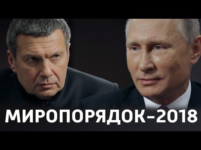 МИРОПОРЯДОК 2018 ПРЕМЬЕРА ПУТИН СОЛОВЬЕВ